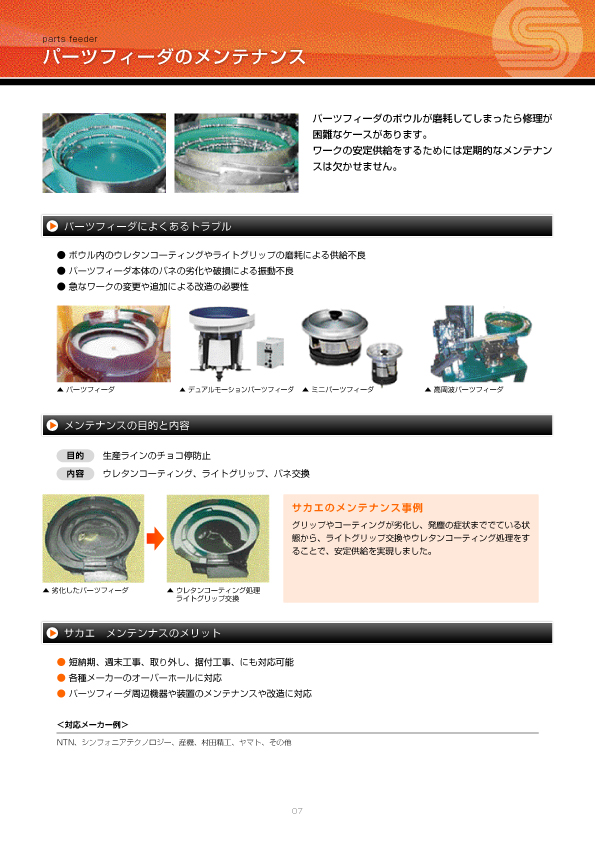 07_parts-feeder